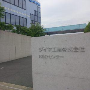 ダイヤ工業R&Dセンター