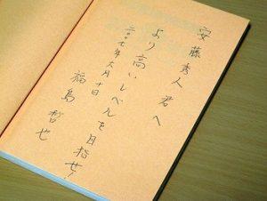 福島哲也先生のサイン