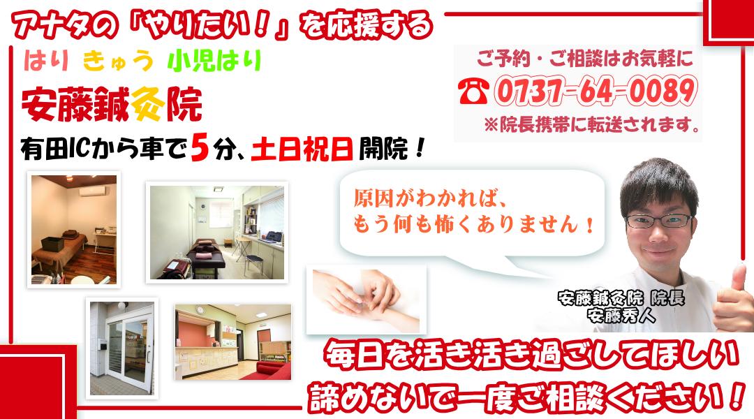 ■和歌山県の鍼灸専門治療院!有田郡湯浅町で腰痛や坐骨神経痛にお困りなら当院へ■