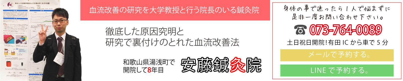 和歌山県の鍼灸専門治療院!有田郡湯浅町で腰痛や坐骨神経痛にお困りなら当院へ