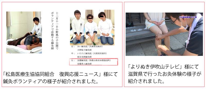 和歌山県安藤鍼灸院のメディア掲載情報