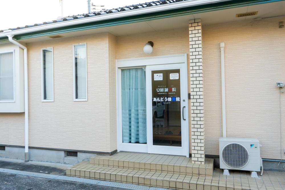 和歌山の安藤鍼灸院に外観